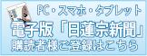 電子版日蓮宗新聞のご登録