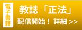 日蓮宗新聞・教誌「正法」電子書籍 試読・購入はこちら