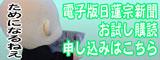 電子版日蓮宗新聞試読のご登録