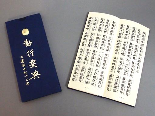 日蓮宗新聞社 : 勤行要典