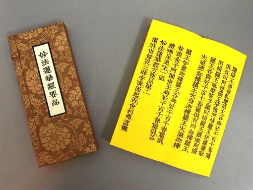 妙法蓮華経750年慶讃記念要品
