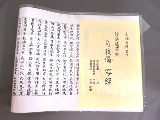 自我偈写経セット(監修/小池英淳)