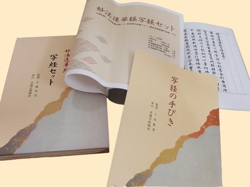 妙法蓮華経写経セット