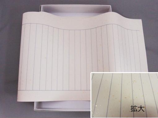 写経料紙 銀界金塵紙(10枚入)