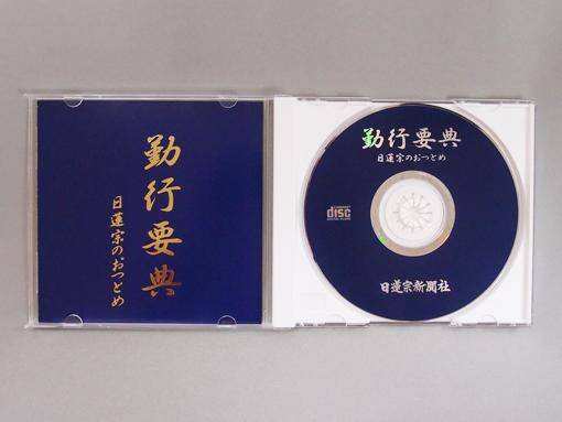 勤行要典CD