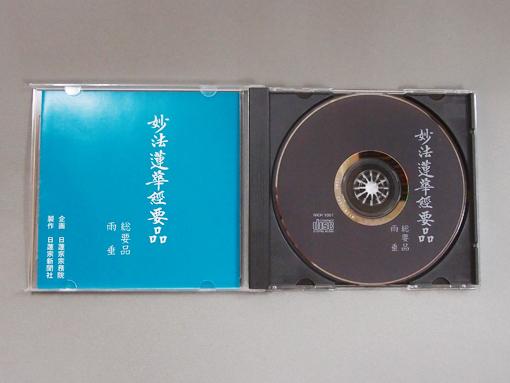 妙法蓮華経写経要品CD 雨垂(あまだれ)