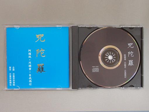CD咒陀羅(しゅだら)