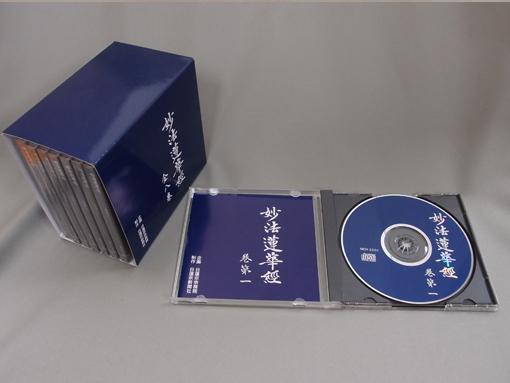 妙法蓮華経CD8巻セット