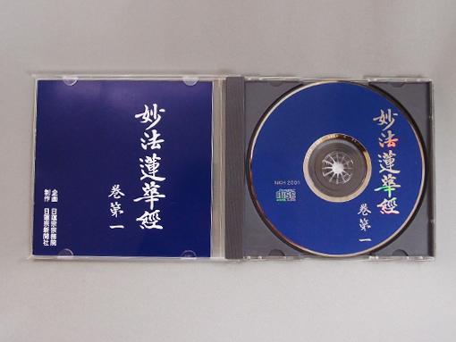 妙法蓮華経一部八巻CD 1巻~8巻