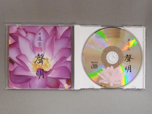 日蓮宗声明CD