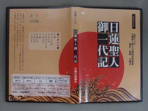 日蓮聖人御一代記DVD(2枚組)