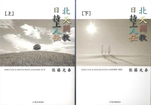 日蓮宗新聞社 : 北天開教日持上...