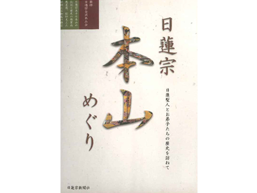 『日蓮聖人とお弟子たちの歴史を訪ねて』<平成27年改定新版> ─日蓮宗本山めぐり─