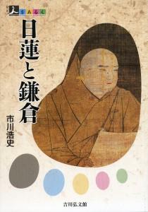 書評;日蓮と鎌倉