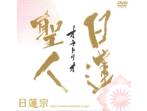DVDオラトリオ日蓮聖人
