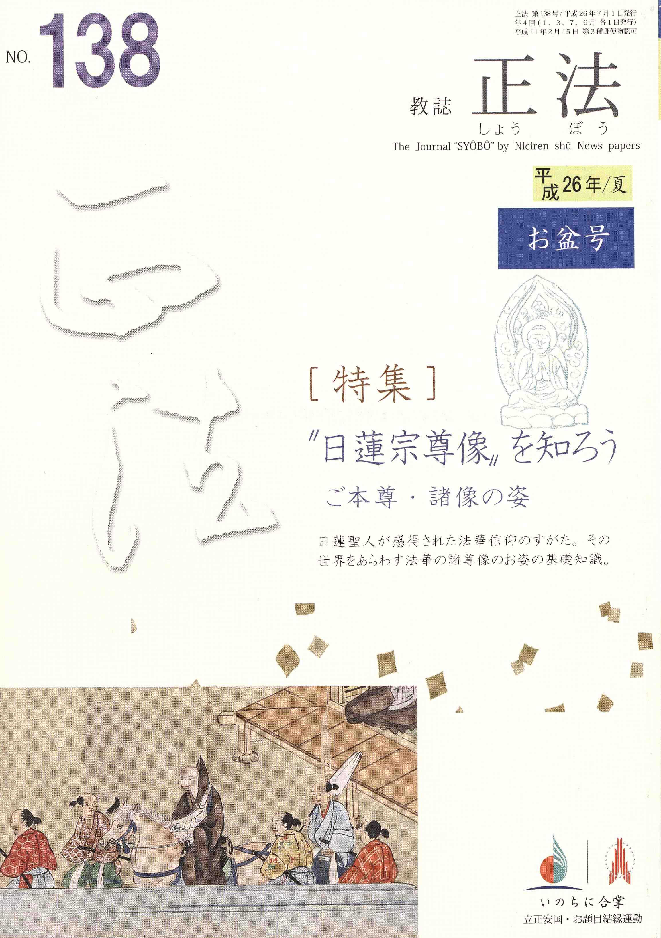 正法お盆号(138号)表紙