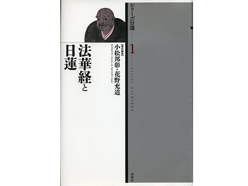 シリーズ日蓮1 法華経と日蓮