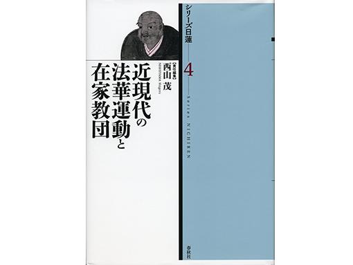 シリーズ日蓮4 法華経と日蓮