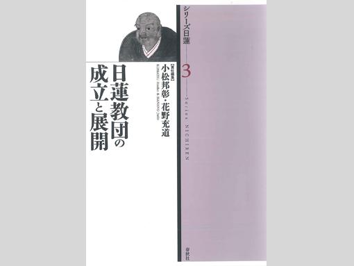 シリーズ日蓮3 日蓮教団の成立と展開