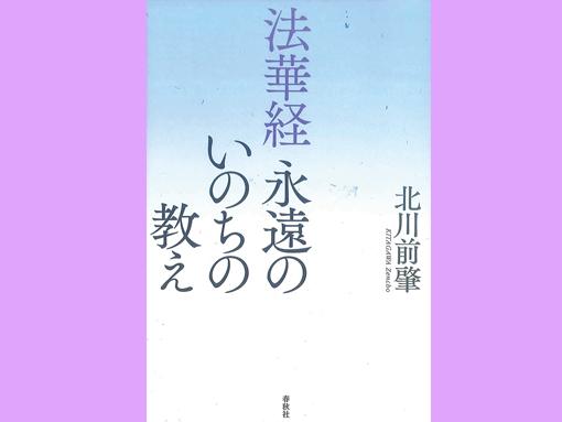 日蓮宗新聞社 : 『法華経 永遠の...