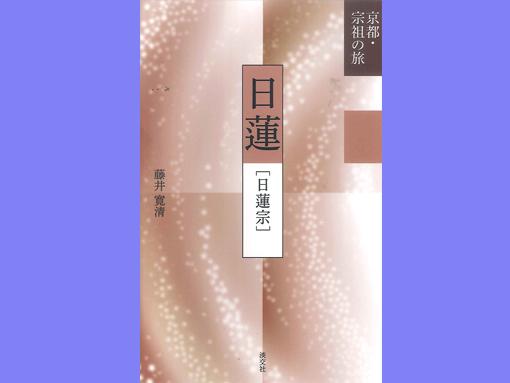 京都・宗祖の旅『日蓮(日蓮宗)』(藤井寛清著)
