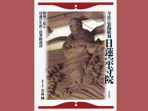 寺社の装飾彫刻 日蓮宗寺院