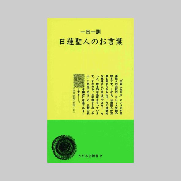 さだるま新書②「日蓮聖人のお言葉」