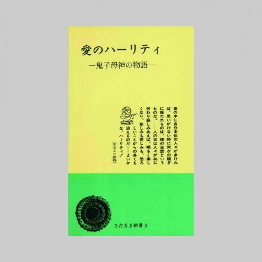 item-2042
