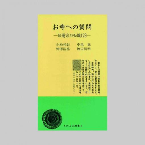 item-2044