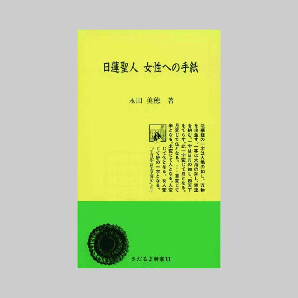 さだるま新書⑪「日蓮聖人 女性への手紙」