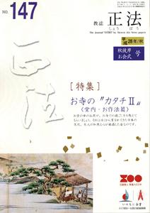 正法 夏お盆号(146号)