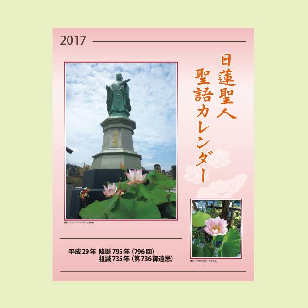 平成29年日蓮聖人聖語カレンダー