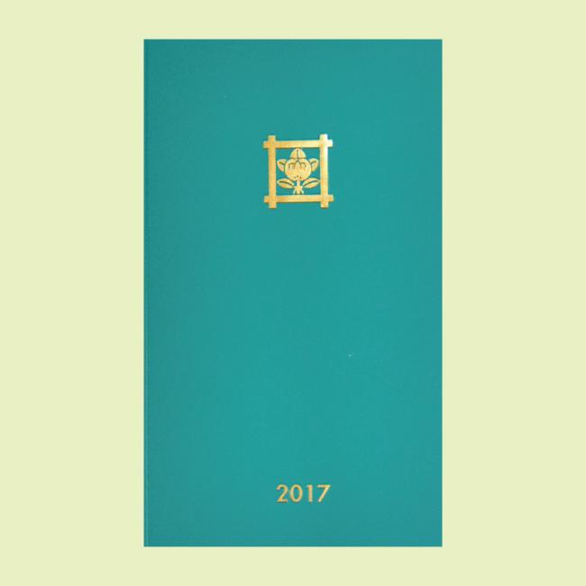 平成29年日蓮宗檀信徒手帳