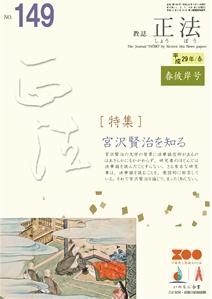 正法春お彼岸号(149号)