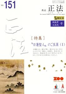秋彼岸お会式号(151号)