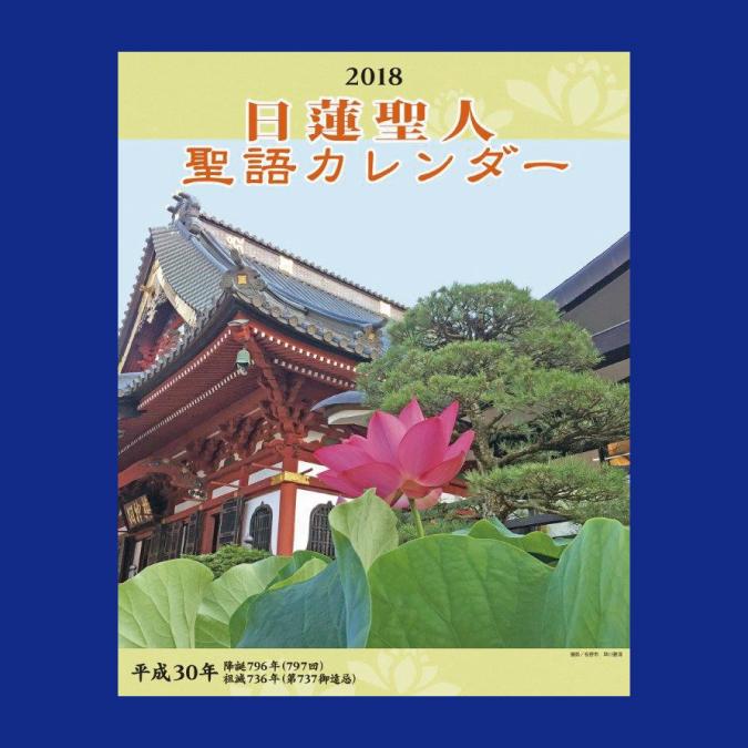 平成30年日蓮聖人聖語カレンダー
