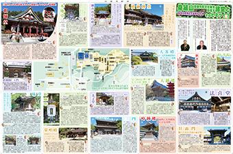 2018-0101-8・9面身延山の歴史建物2.indd
