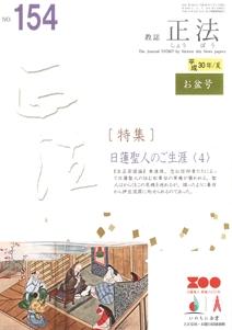 2018年 春お彼岸号(153号)