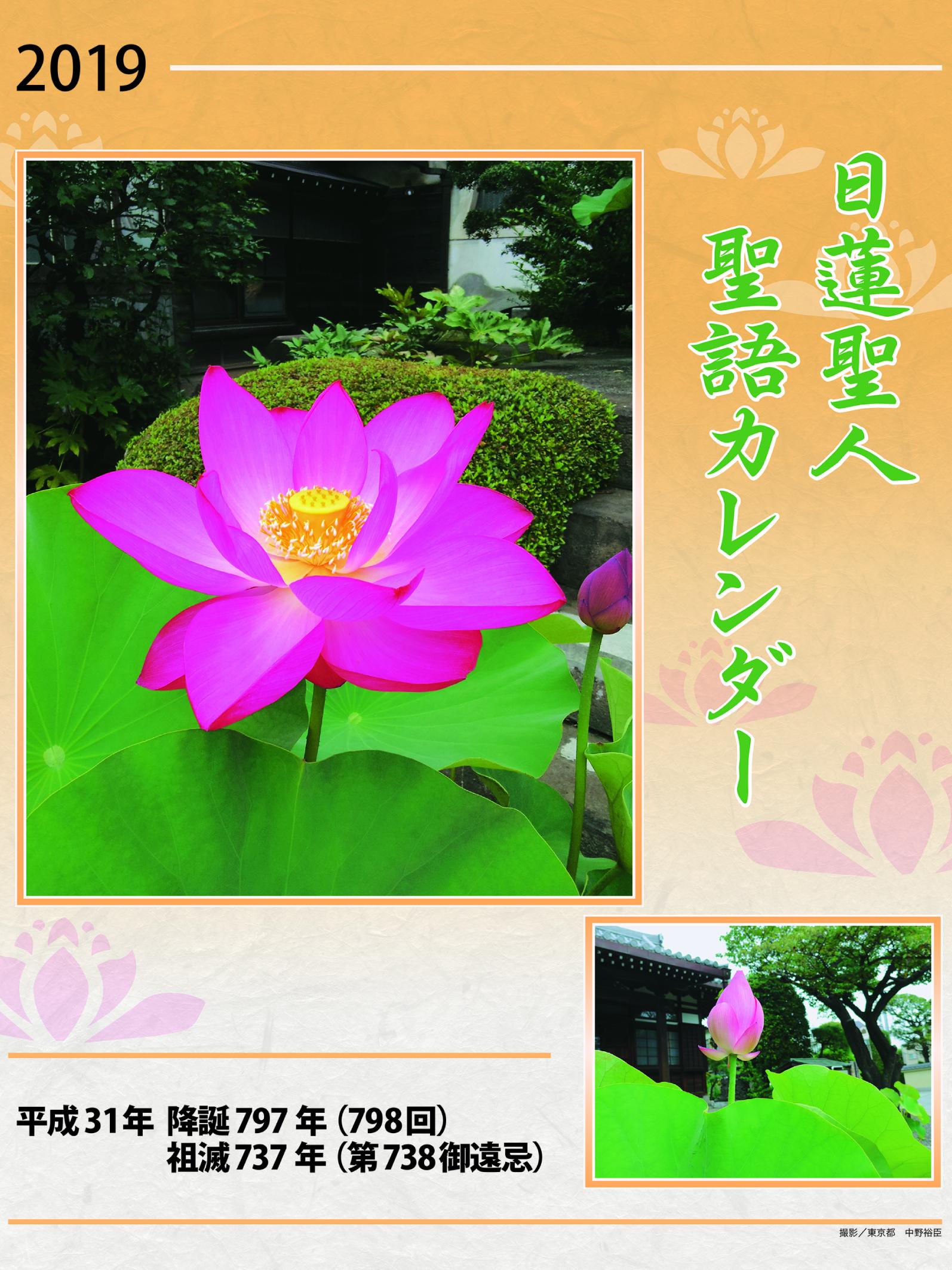 平成31年日蓮聖人聖語カレンダー