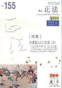 2018年 秋お彼岸・お会式号(155号)