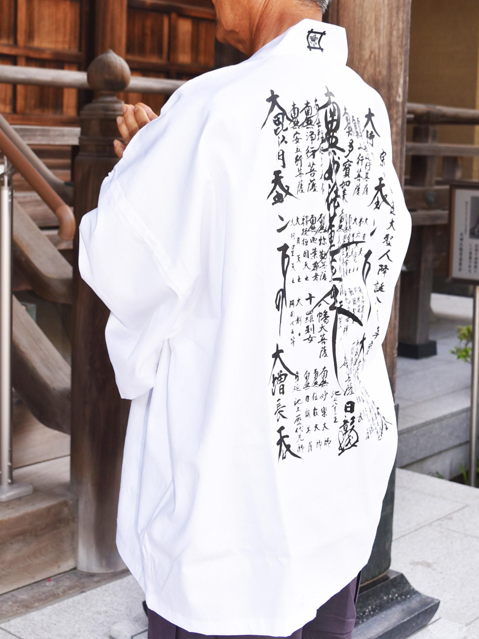 降誕800年慶讃行衣(菅野管長猊下)
