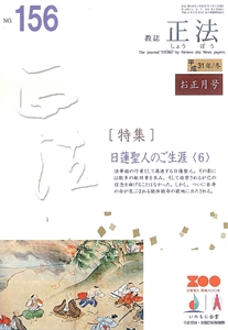 2019年お正月号(156号)