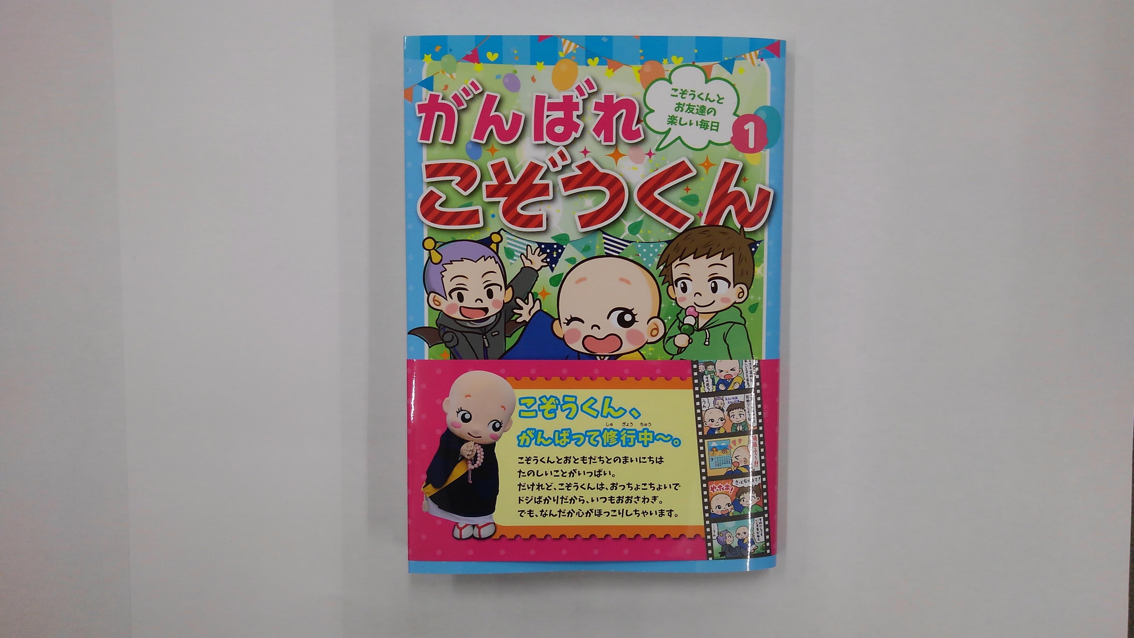 漫画「がんばれこぞうくん」第1巻