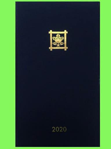 令和2年日蓮宗檀信徒手帳
