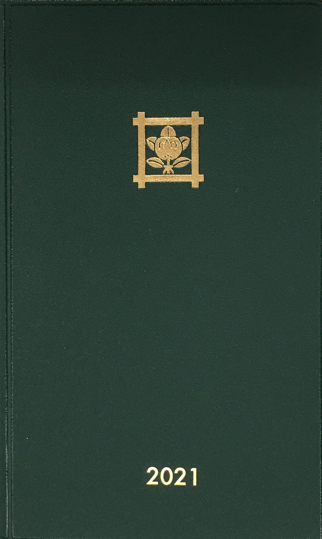 令和3年日蓮宗檀信徒手帳