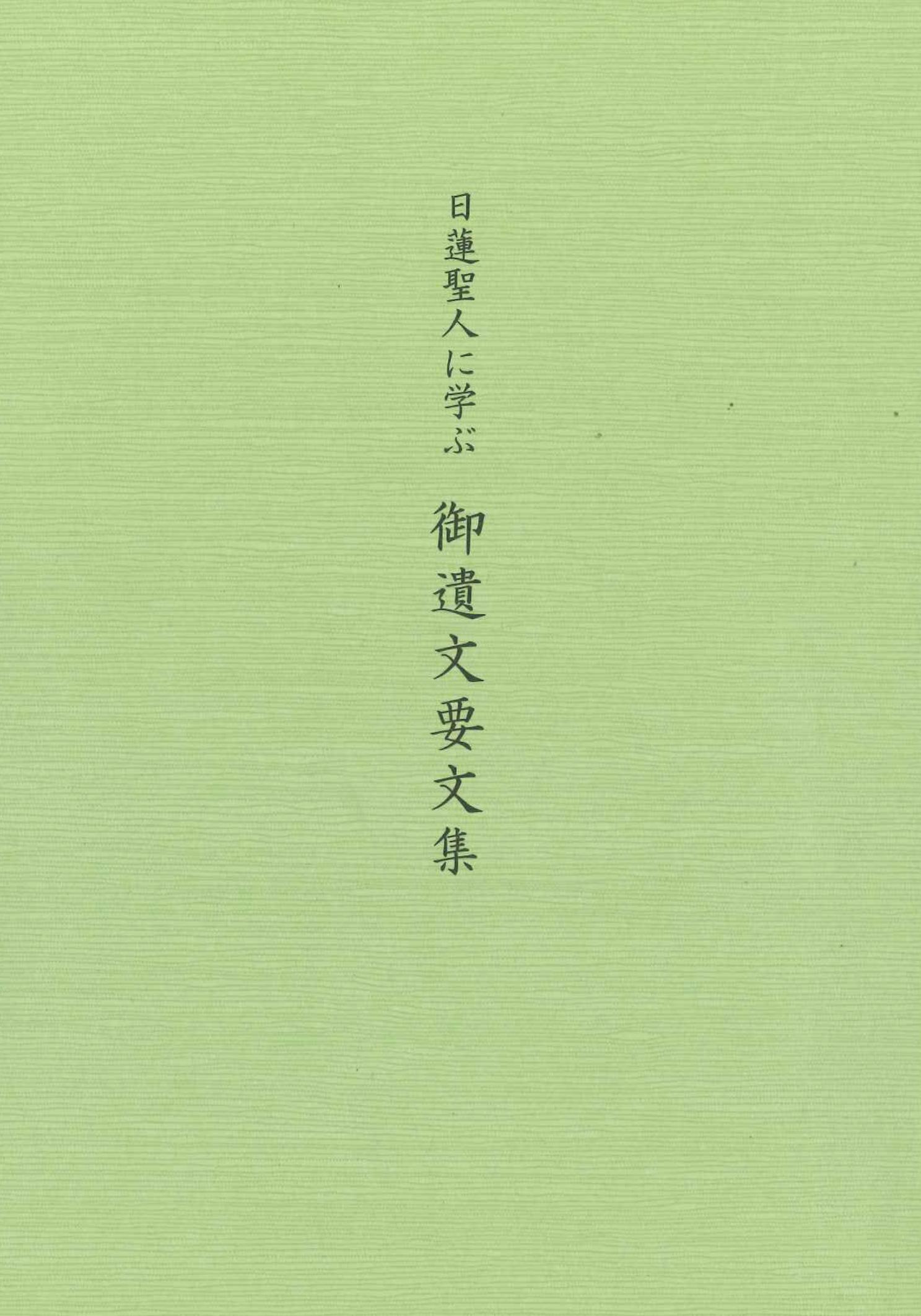 日蓮聖人に学ぶ御遺文要文集