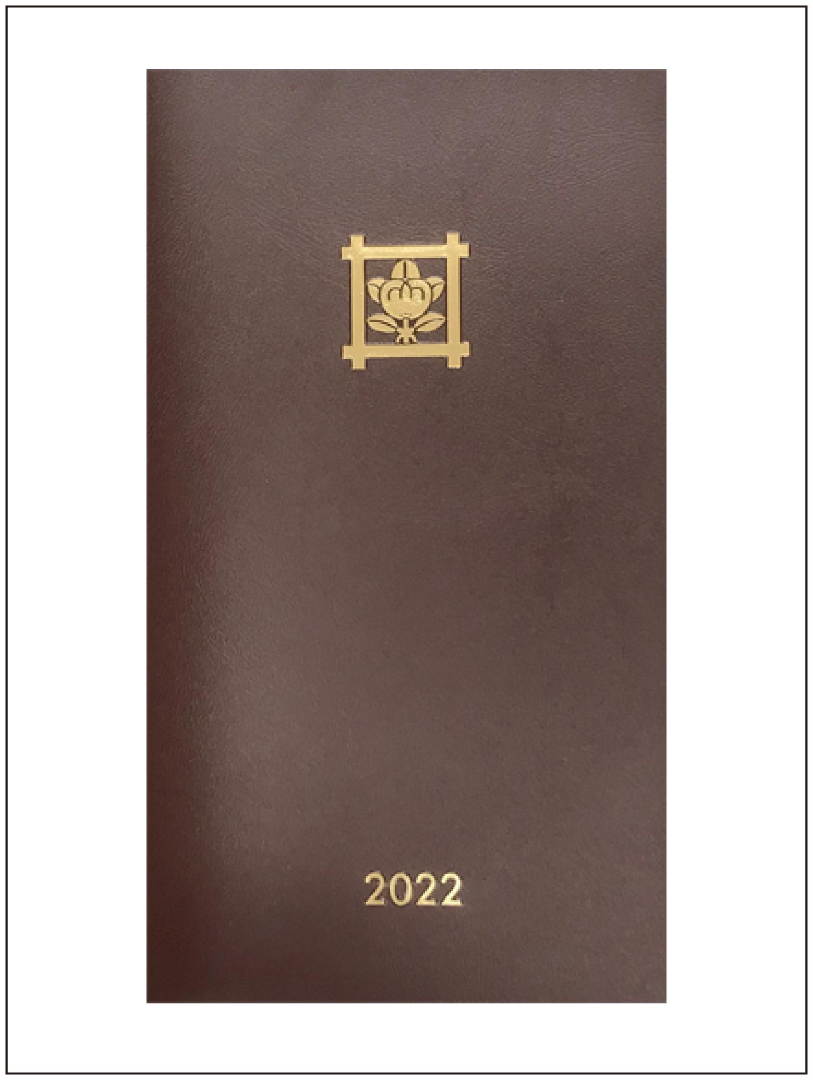 【予約受付中11月頒布】令和4年日蓮宗檀信徒手帳